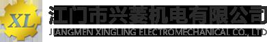 江门市兴菱机电有限公司